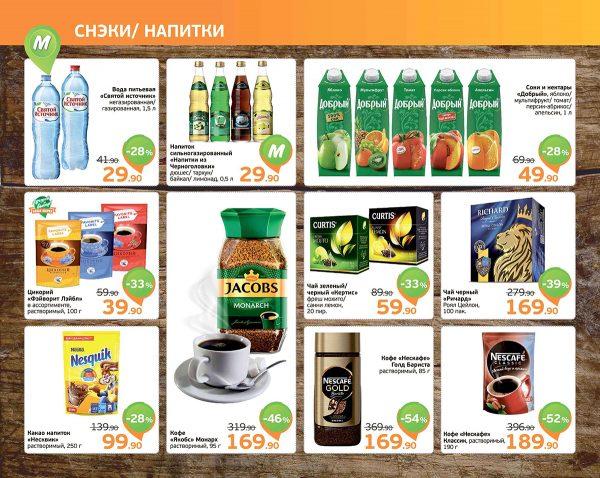 Еженедельный каталог МОНЕТКА 13-19.05.2019 стр. - 0010
