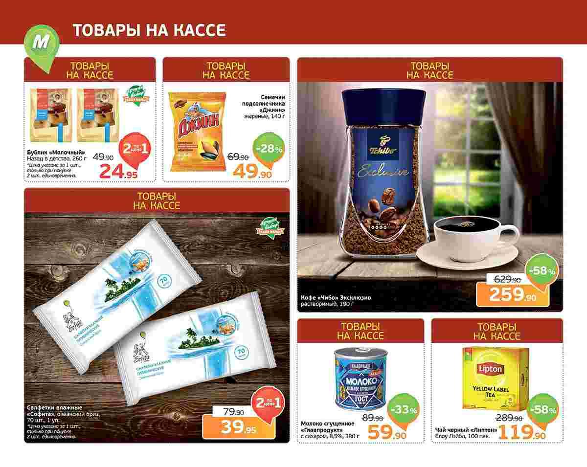 Еженедельный каталог МОНЕТКА 13-19.05.2019 стр. - 0012