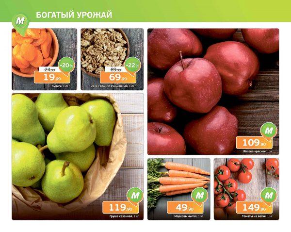 Еженедельный каталог МОНЕТКА 20-26.05.2019 стр. - 0002