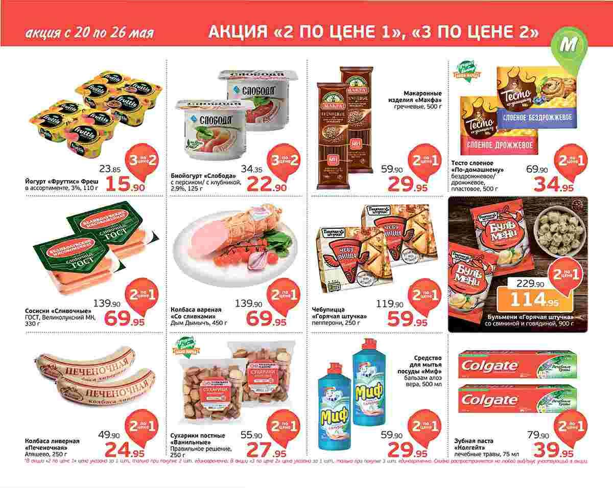 Еженедельный каталог МОНЕТКА 20-26.05.2019 стр. - 0003