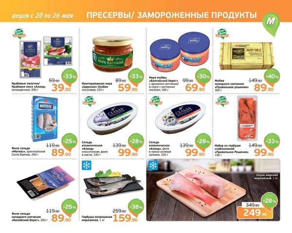Еженедельный каталог МОНЕТКА 20-26.05.2019 стр. - 0005