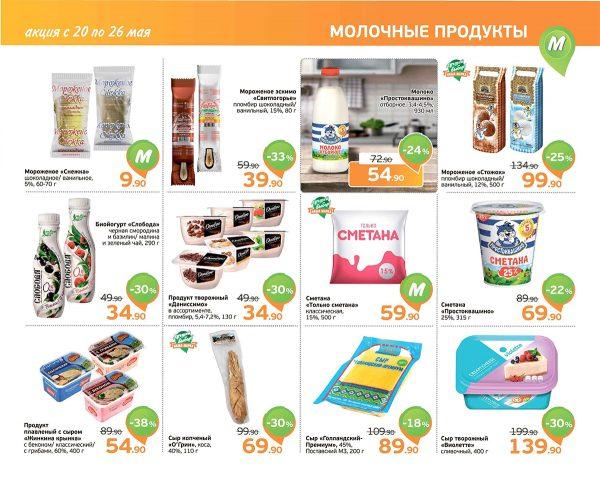 Еженедельный каталог МОНЕТКА 20-26.05.2019 стр. - 0007