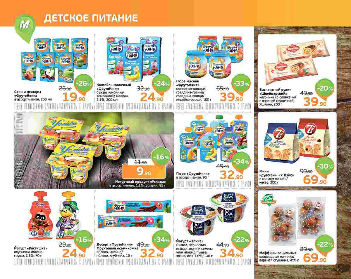 Еженедельный каталог МОНЕТКА 20-26.05.2019 стр. - 0008