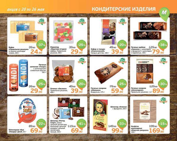 Еженедельный каталог МОНЕТКА 20-26.05.2019 стр. - 0009