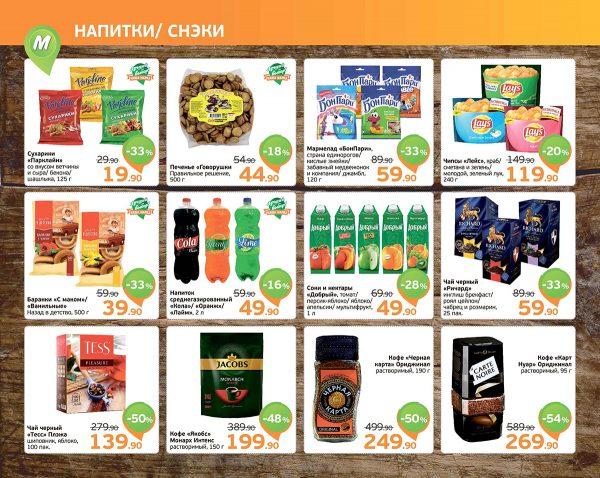 Еженедельный каталог МОНЕТКА 20-26.05.2019 стр. - 0010