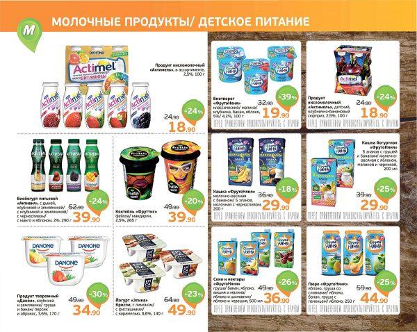 Еженедельный каталог МОНЕТКА 27.05.-02.06.2019 стр. - 0008