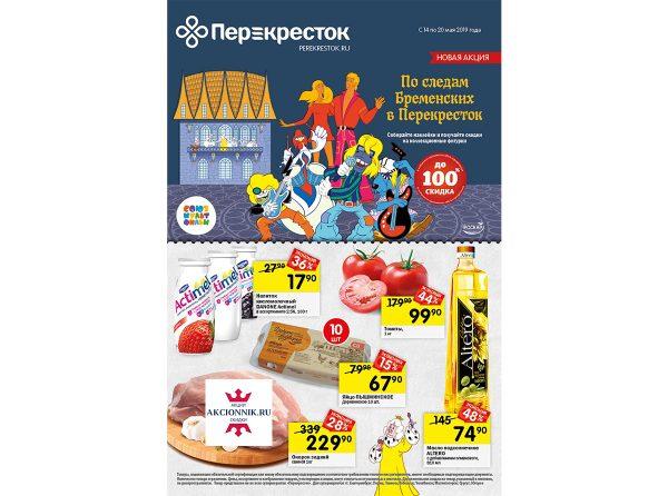Еженедельный каталог ПЕРЕКРЕСТОК 14-20.05.2019 стр. - 0001