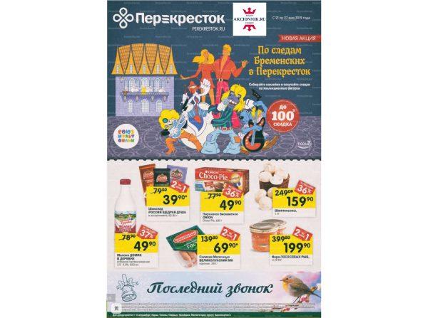 Еженедельный каталог ПЕРЕКРЕСТОК 21-27.05.2019 стр.1