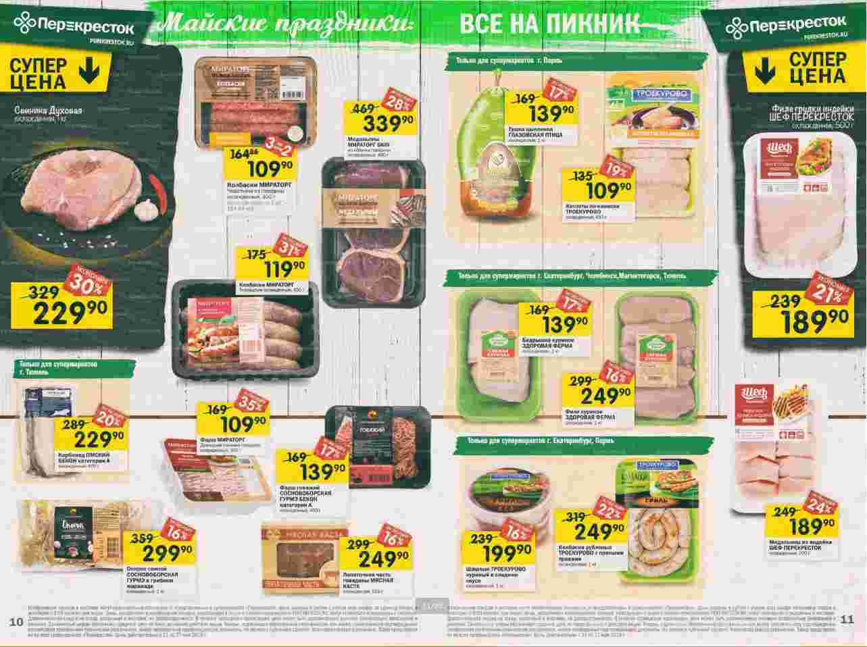 Еженедельный каталог ПЕРЕКРЕСТОК 21-27.05.2019 стр.6