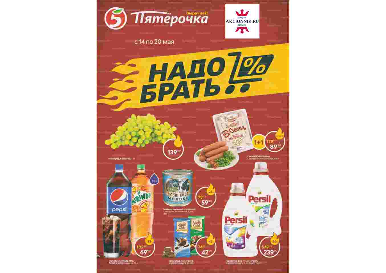 Еженедельный каталог ПЯТЕРОЧКА 14-20.05.2019 стр.1