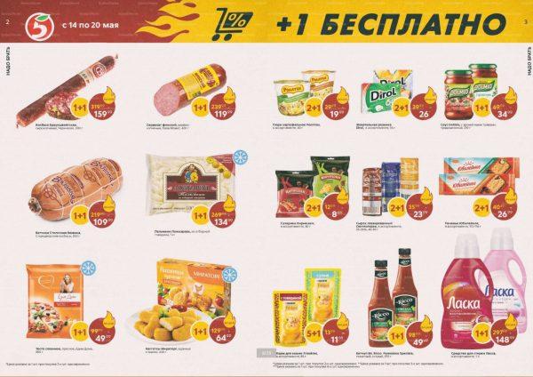 Еженедельный каталог ПЯТЕРОЧКА 14-20.05.2019 стр.2