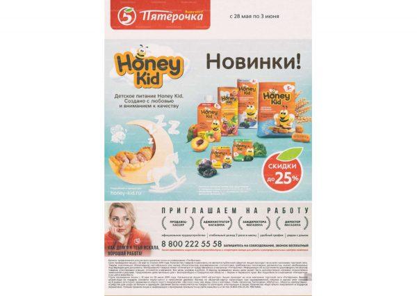 Еженедельный каталог ПЯТЕРОЧКА 28.05.-03.06.2019 стр.13