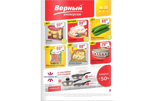 Еженедельный каталог ВЕРНЫЙ 14-20.05.2019 стр.1