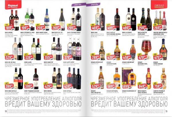 Еженедельный каталог ВЕРНЫЙ 14-20.05.2019 стр.10