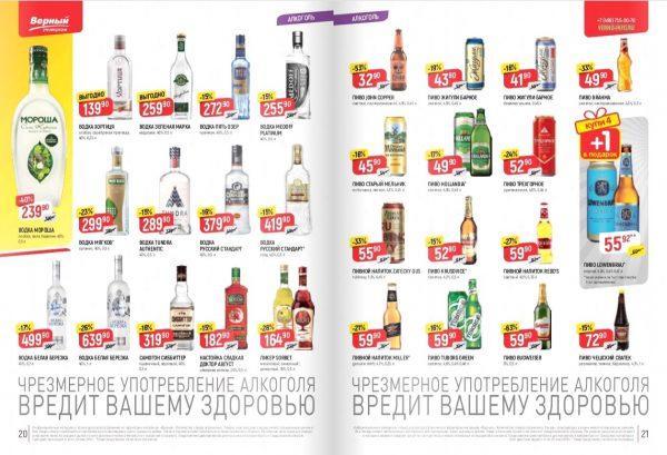 Еженедельный каталог ВЕРНЫЙ 14-20.05.2019 стр.11