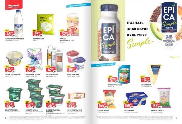 Еженедельный каталог ВЕРНЫЙ 14-20.05.2019 стр.3