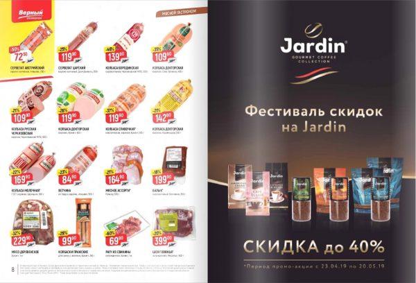 Еженедельный каталог ВЕРНЫЙ 14-20.05.2019 стр.5