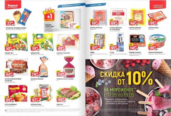 Еженедельный каталог ВЕРНЫЙ 14-20.05.2019 стр.6
