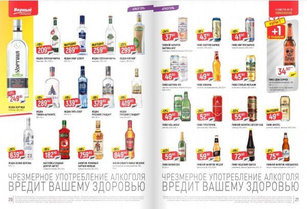 Еженедельный каталог ВЕРНЫЙ 21-27.05.2019 стр.11