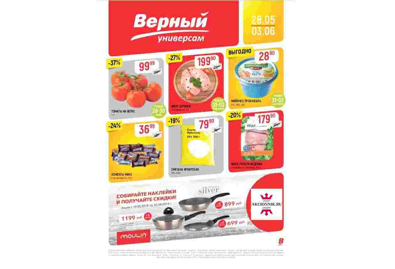 Еженедельный каталог ВЕРНЫЙ 28.05-03.06.2019 стр.1