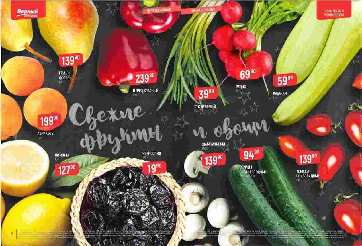 Еженедельный каталог ВЕРНЫЙ 28.05-03.06.2019 стр.2