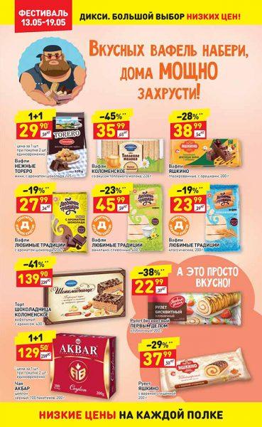 Еженедельный каталог дикси 13-19.05.2019 стр. - 0002