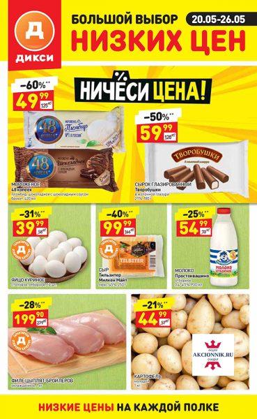 Еженедельный каталог дикси 20-26.05.2019 стр. - 0001