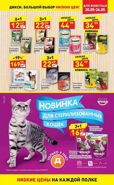 Еженедельный каталог дикси 20-26.05.2019 стр. - 0024