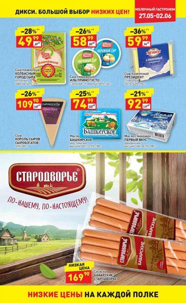Еженедельный каталог дикси 27.05.-02.06.2019 стр. - 0013