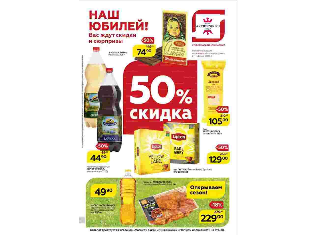 Еженедельный каталог магазин МАГНИТ 08-14.05.2019 стр.1