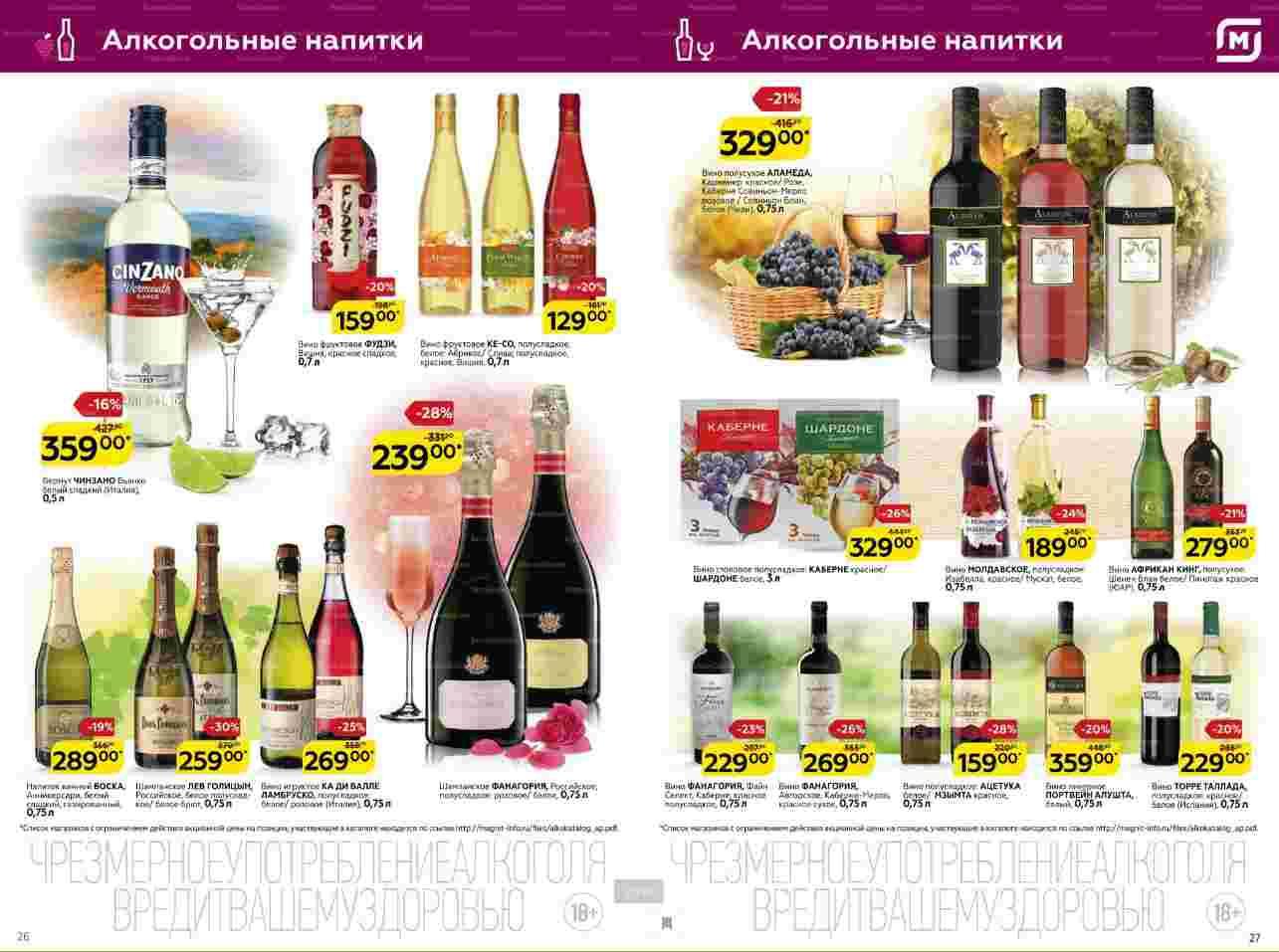 Еженедельный каталог магазин МАГНИТ 08-14.05.2019 стр.14