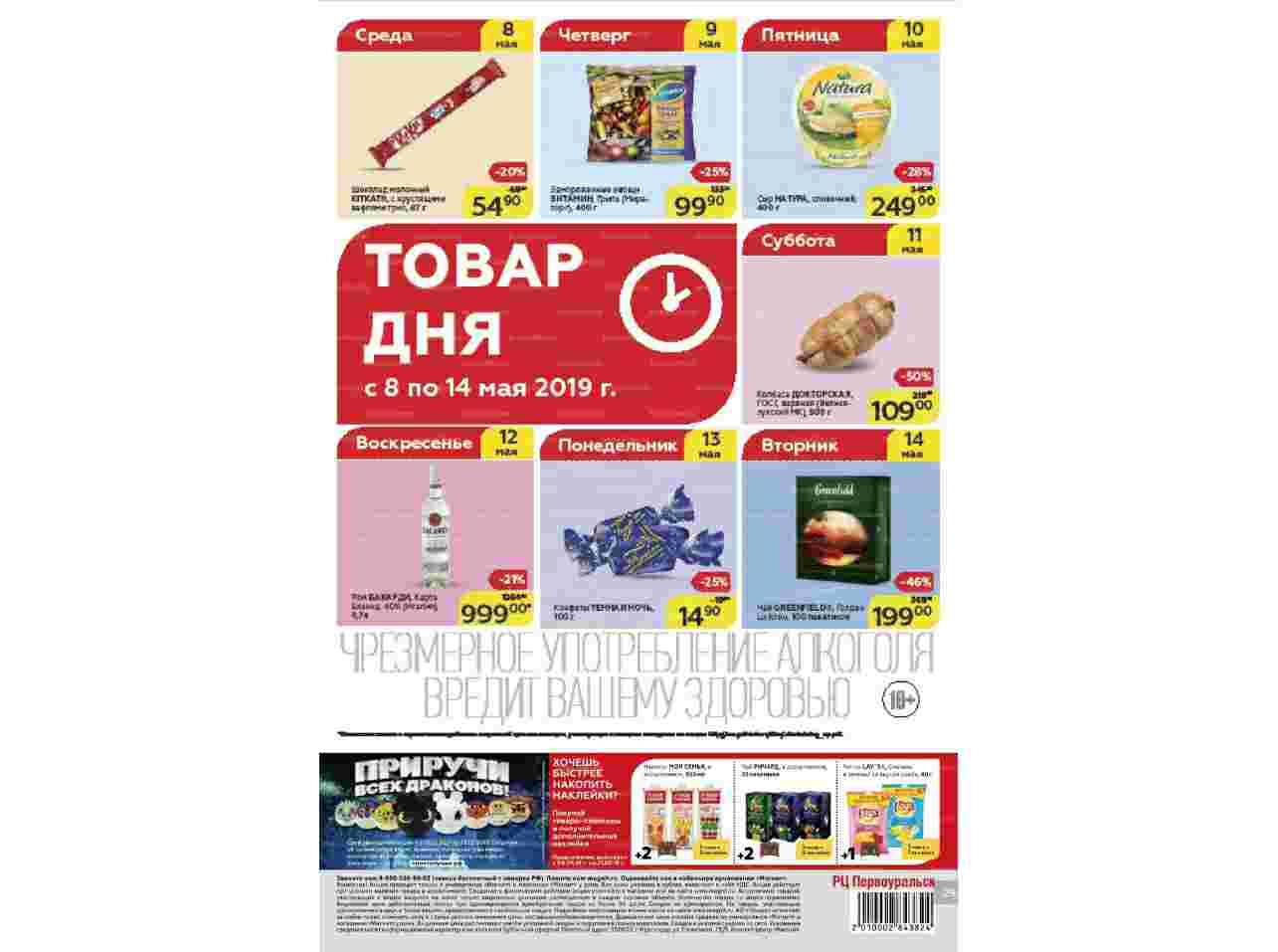 Еженедельный каталог магазин МАГНИТ 08-14.05.2019 стр.15