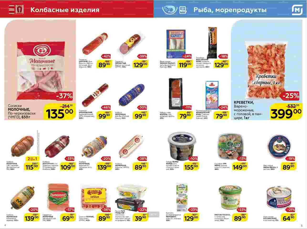 Еженедельный каталог магазин МАГНИТ 08-14.05.2019 стр.3
