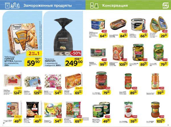 Еженедельный каталог магазин МАГНИТ 08-14.05.2019 стр.5