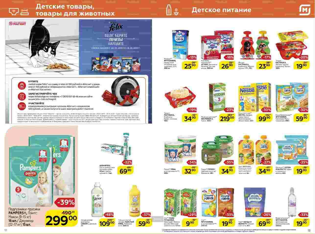 Еженедельный каталог магазин МАГНИТ 08-14.05.2019 стр.7