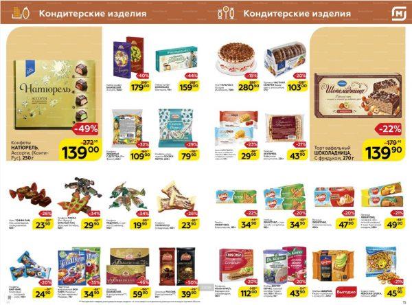 Еженедельный каталог магазин МАГНИТ 08-14.05.2019 стр.8