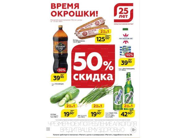 Еженедельный каталог магазин МАГНИТ 15-21.05.2019 стр.1