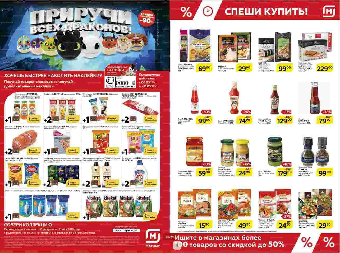 Еженедельный каталог магазин МАГНИТ 15-21.05.2019 стр.12