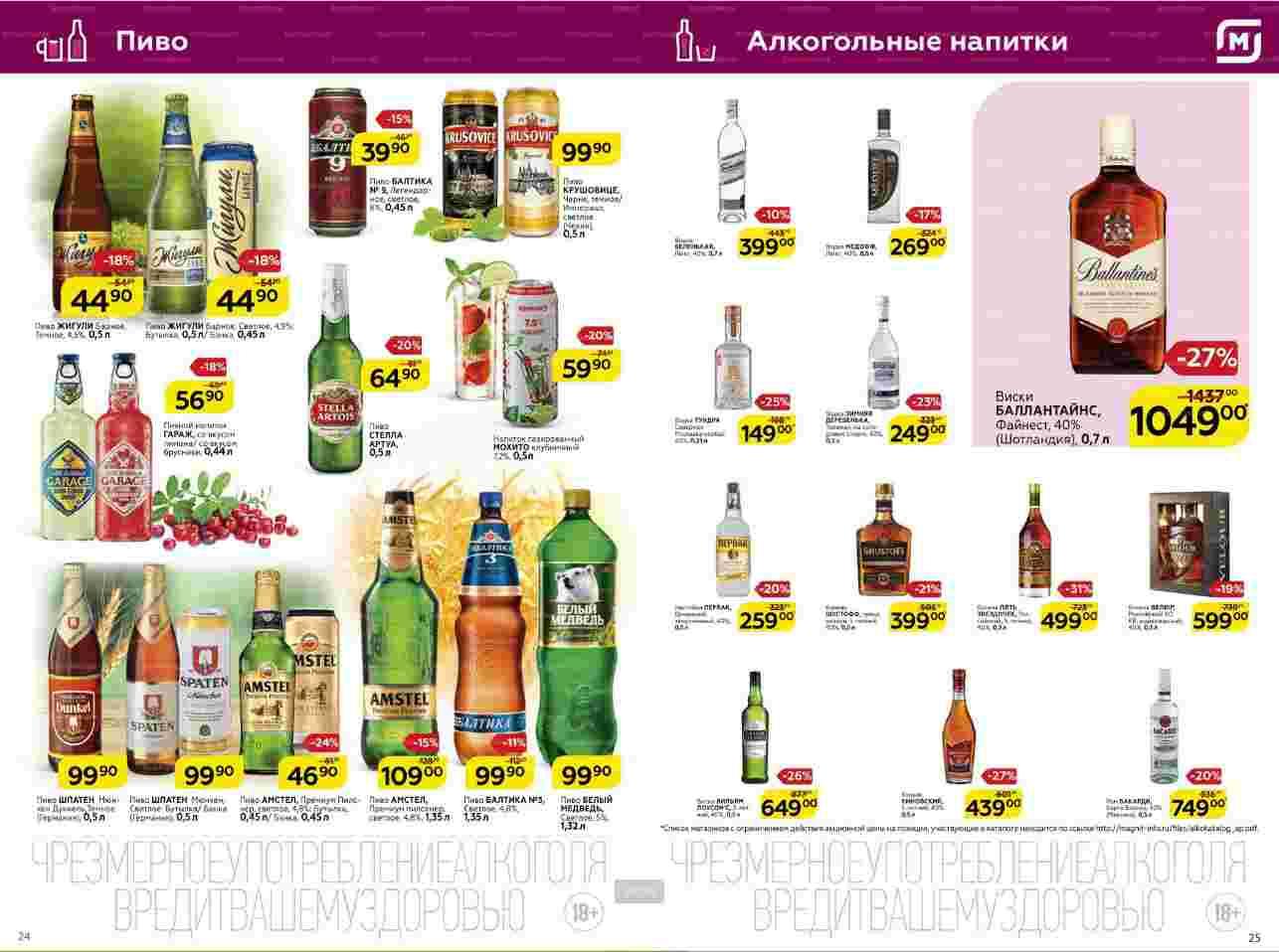 Еженедельный каталог магазин МАГНИТ 15-21.05.2019 стр.13