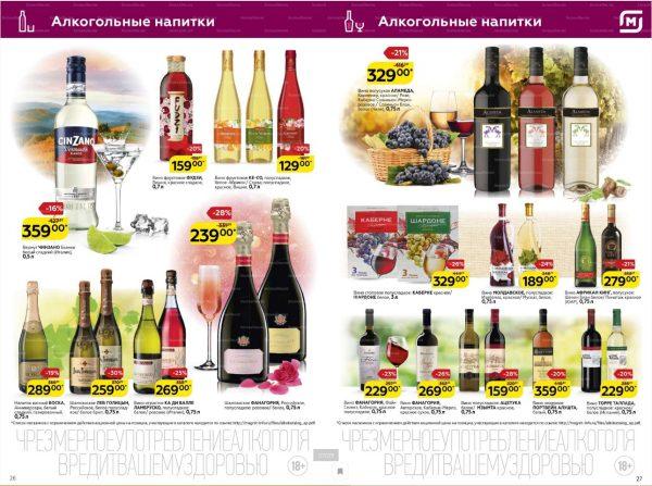Еженедельный каталог магазин МАГНИТ 15-21.05.2019 стр.14