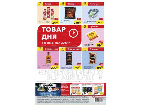 Еженедельный каталог магазин МАГНИТ 15-21.05.2019 стр.15