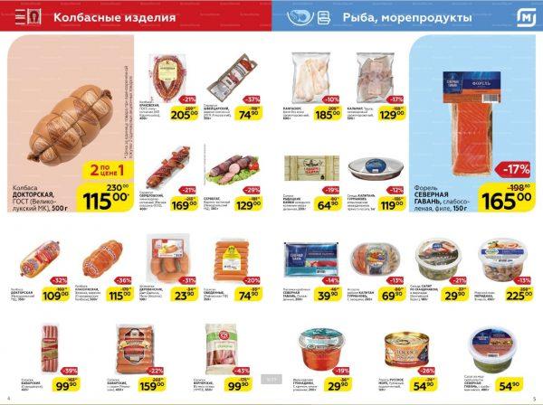 Еженедельный каталог магазин МАГНИТ 15-21.05.2019 стр.3