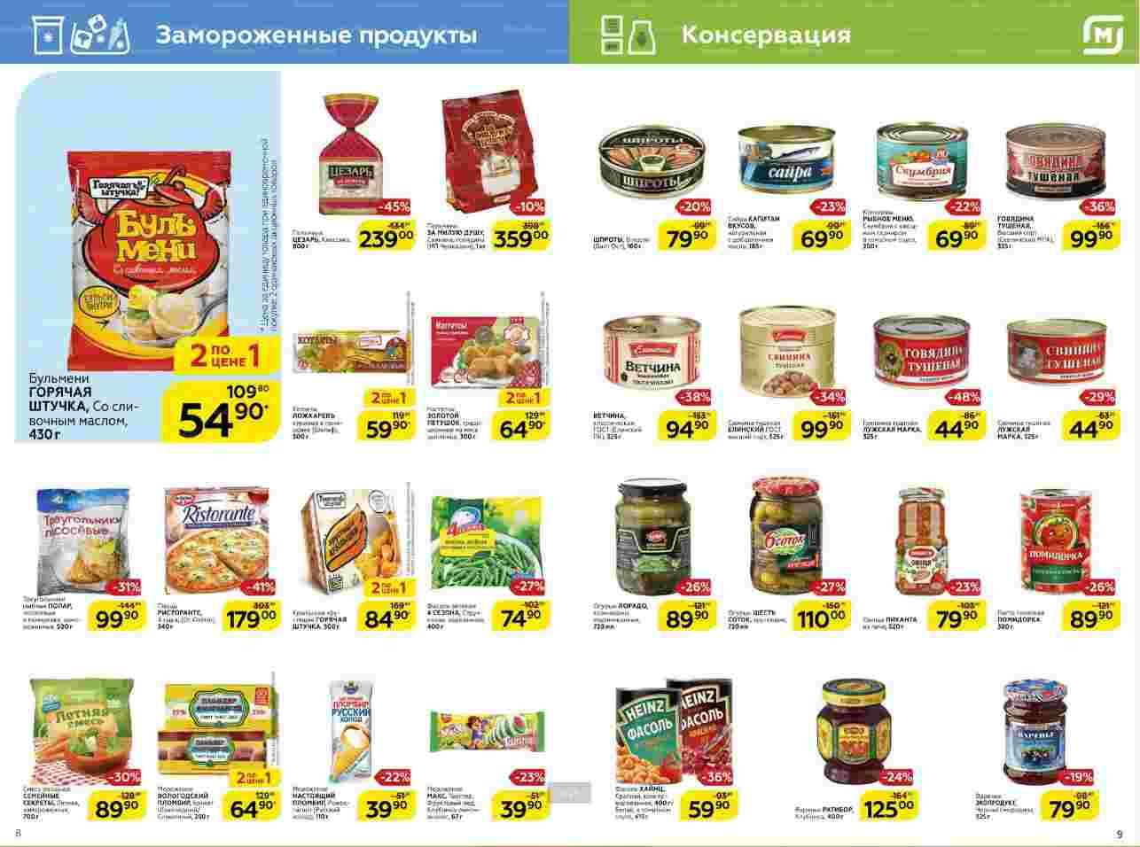 Еженедельный каталог магазин МАГНИТ 15-21.05.2019 стр.5
