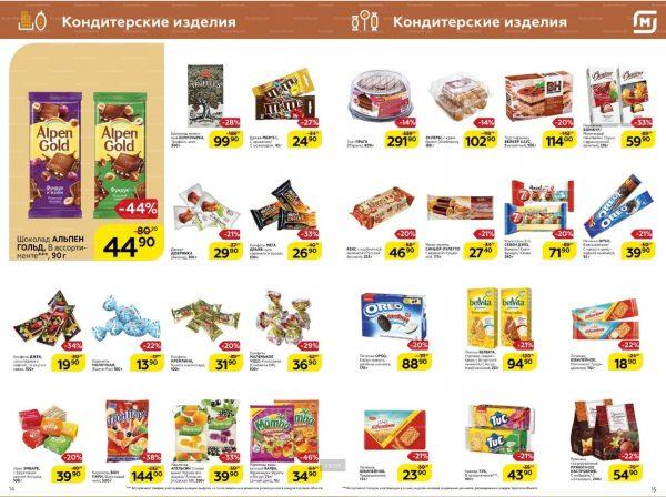 Еженедельный каталог магазин МАГНИТ 15-21.05.2019 стр.8