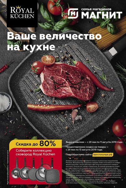 Еженедельный каталог магазин МАГНИТ 22-28.05.2019 стр. - 0023
