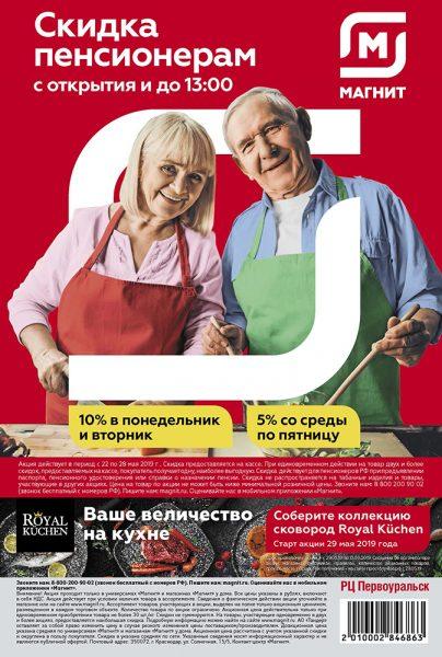 Еженедельный каталог магазин МАГНИТ 22-28.05.2019 стр. - 0024