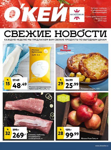 Еженедельный кталог гипермаркетов ОКЕЙ 16-22.05.2019 стр. - 0001