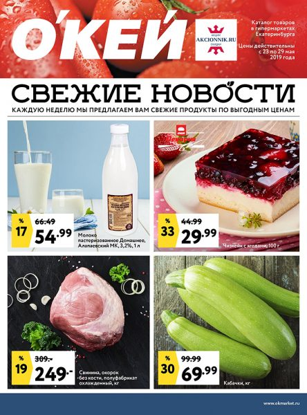 Еженедельный кталог гипермаркетов ОКЕЙ 23-29.05.2019 стр. - 0001