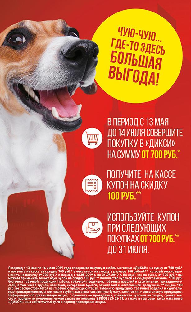 Каталог Острый нюх ДИКСИ 13.05.-02.06 2019 стр. - 0002