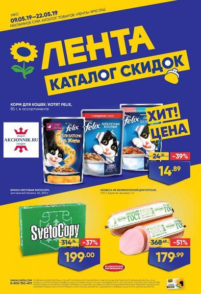 Каталог гипермаркет Лента 09.05.2019-22.05.2019 стр. - 0001